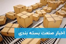 اخبار صنعت بسته بندی