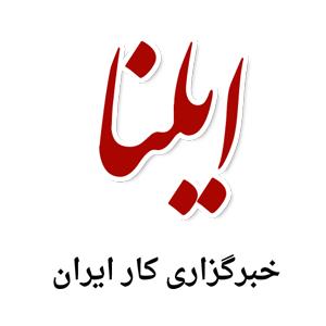 پاشا صنعت البرز در خبرگزاری ایلنا