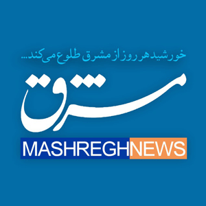 پاشا صنعت البرز در خبرگزاری مشرق نیوز